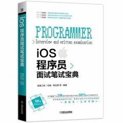 iOS 程序員面試筆試寶典-cover