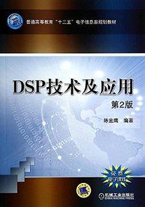 DSP技術及應用(第2版)(附電子課件)-cover