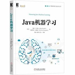 Java 機器學習 (Mastering Java Machine Learning)-cover