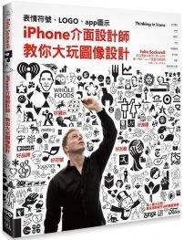 iPhone 介面設計師,教你大玩圖像設計:從表情符號、LOGO、app圖示到路標設計的實戰經驗分享-cover