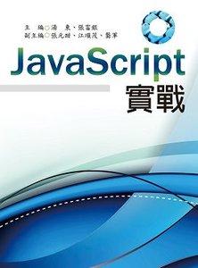 JavaScript 實戰-cover