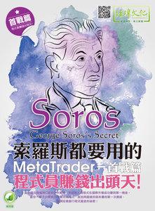 索羅斯都要用的 MetaTrader 首戰篇 -- 程式員賺錢出頭天! (第二版)-cover