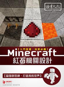 Minecraft 紅石機關設計-cover