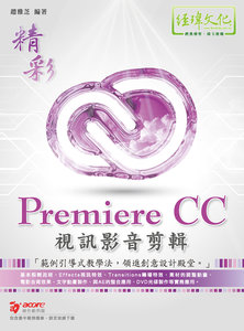 精彩 Premiere CC 視訊影音剪輯-cover
