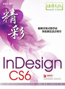 精彩 InDesign CS6 排版視覺設計-cover