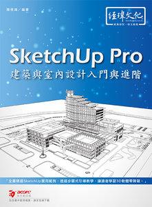 SketchUp Pro 建築與室內設計入門與進階-cover