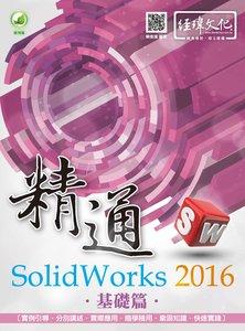 精通 SolidWorks 2016 -- 基礎篇, 4/e-cover
