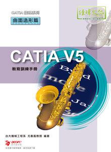 CATIA V5 教育訓練手冊 — 曲面造形篇-cover