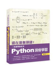 還在漫無頭緒?一本書帶你走完 Python 深度學習-cover