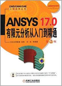 ANSYS 17.0有限元分析從入門到精通(第2版)-cover