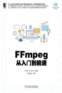FFmpeg 從入門到精通-cover