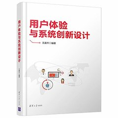 用戶體驗與系統創新設計-cover
