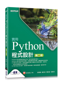 實用 Python 程式設計, 2/e-cover
