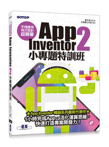 手機應用程式設計超簡單 -- App Inventor 2 小專題特訓班 (附影音/範例/完整程式拼塊PDF)-cover