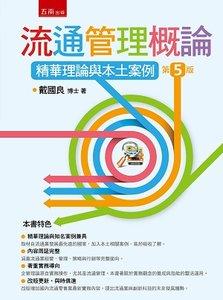 流通管理概論:精華理論與本土案例, 5/e-cover