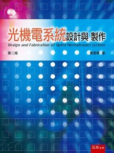光機電系統設計與製作, 2/e-cover