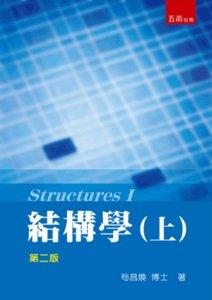 結構學 (上), 2/e-cover