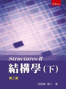 結構學 (下), 2/e-cover