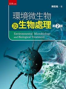 環境微生物及生物處理, 2/e-cover