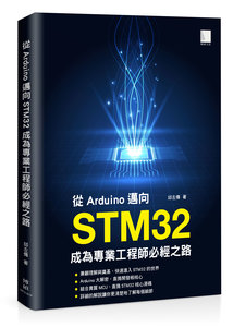 從 Arduino 邁向 STM32:成為專業工程師必經之路-cover