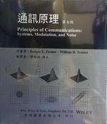 通訊原理, 7/e (Principles of Communications, 7/e)-cover
