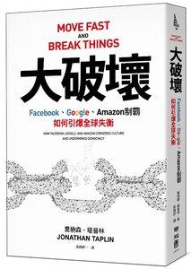 大破壞:Facebook、Google、Amazon 制霸,如何引爆全球失衡-cover