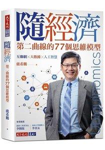 隨經濟:第二曲線的77個思維模型-cover