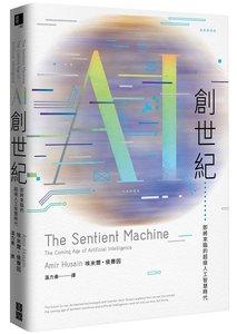 AI創世紀: 即將來臨的超級人工智慧時代-cover