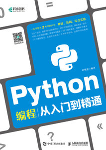 Python 編程從入門到精通