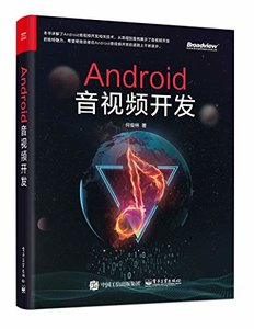 Android 音視頻開發