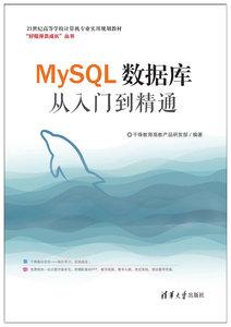 MySQL數據庫從入門到精通-cover