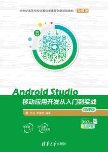 Android Studio移動應用開發從入門到實戰-微課版-cover