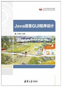 Java 語言 GUI 程序設計-cover