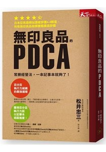 無印良品的 PDCA:常勝經營法,一本筆記本就夠了!-cover