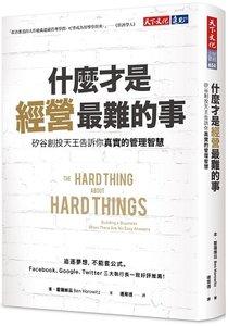 什麼才是經營最難的事?:矽谷創投天王告訴你真實的管理智慧-cover