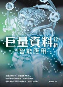 巨量資料分析與智能應用, 2/e-cover