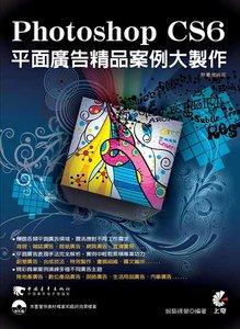 Photoshop CS6 平面廣告精品案例大製作 (熱賣強銷版)-cover