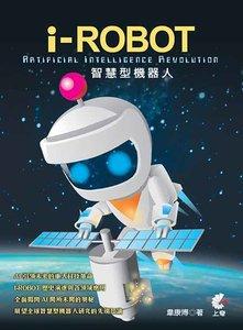 Artificial Intelligence Revolution I-ROBOT 智慧型機器人