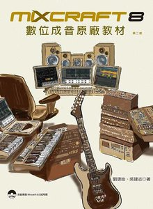 Mixcraft 8 數位成音原廠教材, 2/e-cover