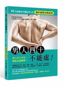 男人四十不能虛! 45年經驗老中醫給男人的強肝健腎壯陽指南-cover