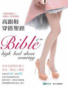 引爆性感魅力!每個女人都需要的高跟鞋穿搭聖經-cover