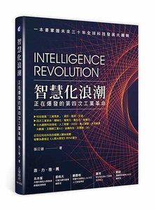 智慧化浪潮:正在爆發的第四次工業革命 -cover
