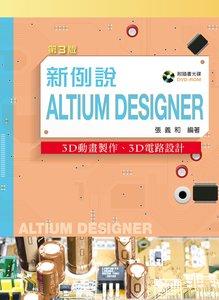 新例說 Altium Designer - 3D動畫製作、3D電路設計, 3/e-cover