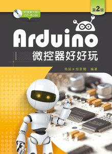 Arduino 微控器好好玩, 2/e-cover