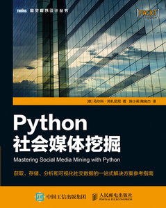 Python 社會媒體挖掘 (Mastering Social Media Mining with Python)-cover