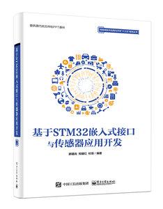 基於 STM32 嵌入式接口與傳感器應用開發-cover