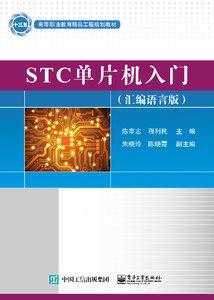 STC單片機入門(匯編語言版))-cover
