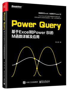 Power Query:基於Excel 和 Power BI的M函數詳解及應用-cover