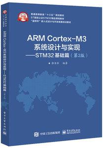 ARM Cortex-M3 系統設計與實現 -- STM32 基礎篇, 2/e-cover