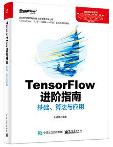 TensorFlow 進階指南:基礎、算法與應用-cover